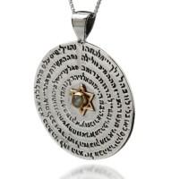 """Пендатив """"Колелото"""", 72-те свещенни имена на Бог"""