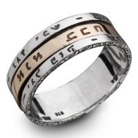 """Кабала пръстен """"Ана Бекоах"""" 3 халки, злато и сребро"""