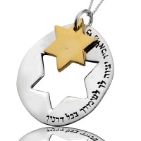 """Колие """"Звездата на Давид за закрила"""""""