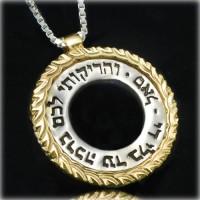 """Пендатив """"Благословия и успех"""", злато и сребро"""